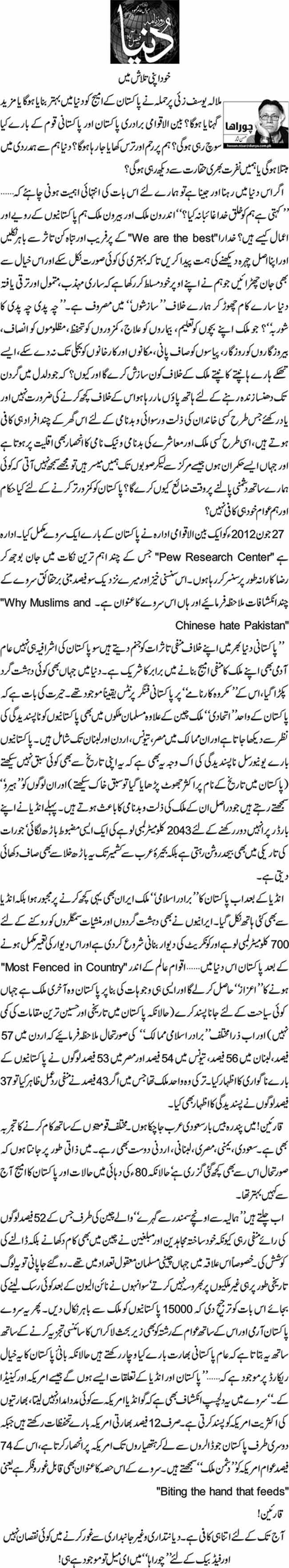 Khud apni taalsh mai - Hassan Nisar