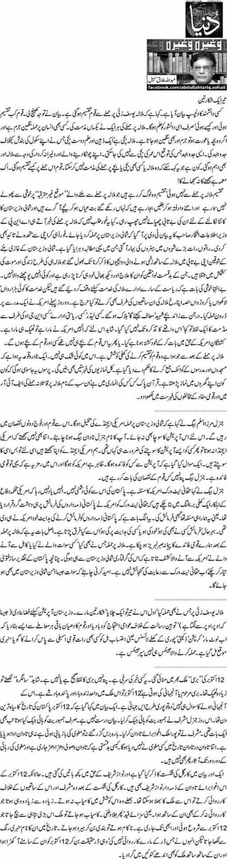 Teer aik shikaar teen - Abdullah Tariq Sohail