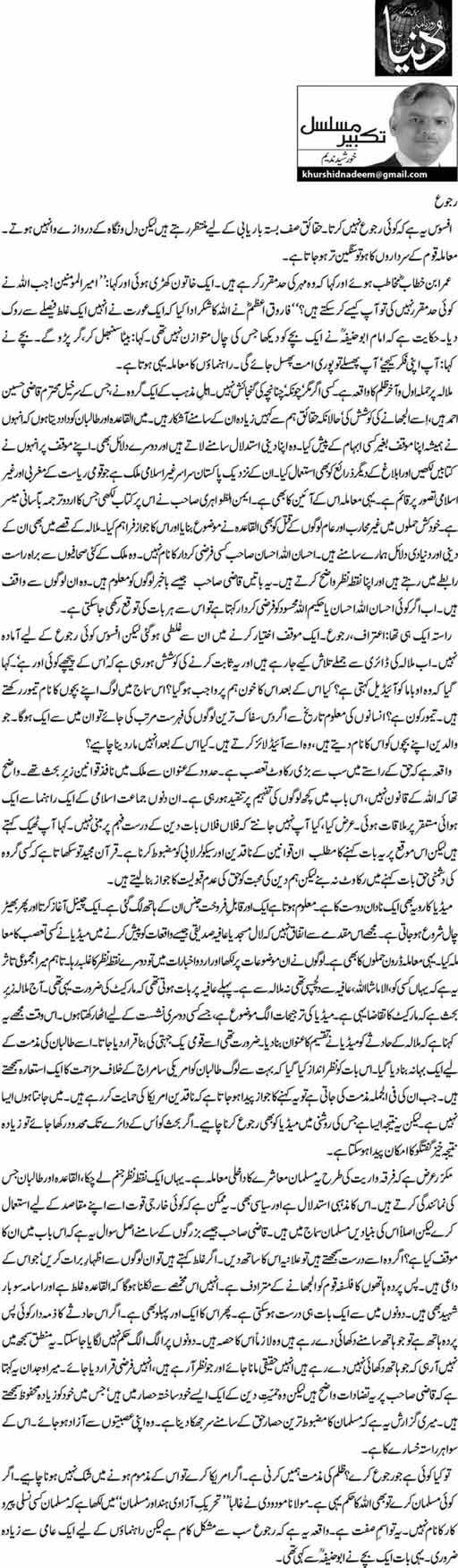 Ruju - Khursheed Nadeem