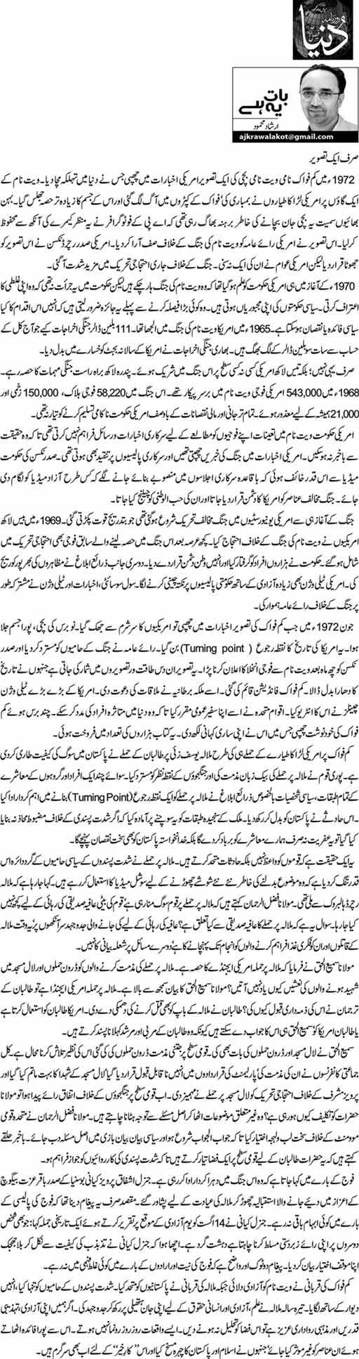 Sirf aik tasveer - Irshad Mehmood