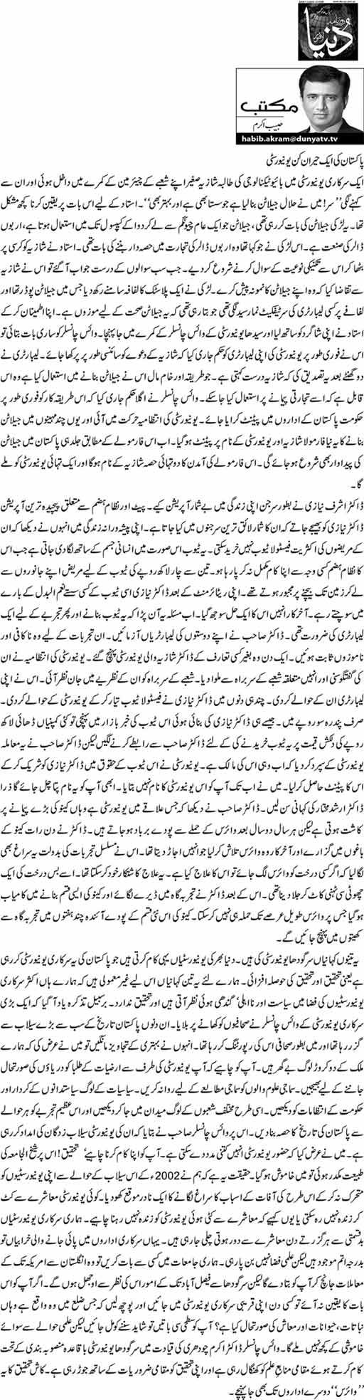Pakistan ki aik hairankun univerisity - Habib Akram