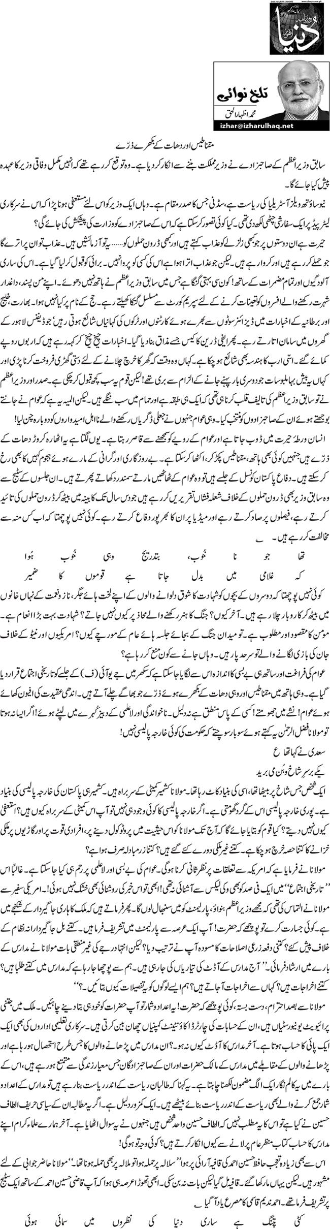 Maqnatees aur Dhat ky bekhry zary – Izhar ul Haq