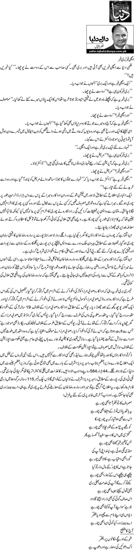 Achi khabr,Buri khabr - Zafar Iqbal