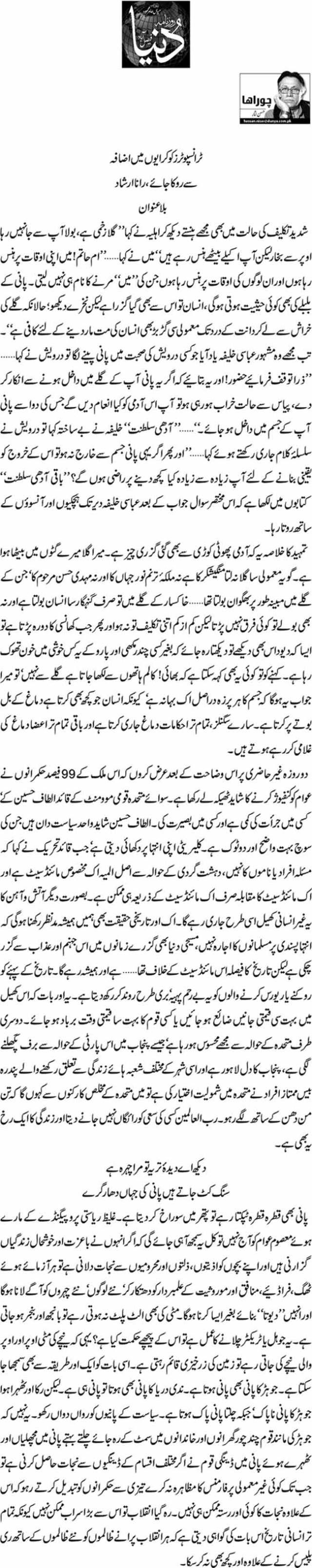 Bila unwan - Hassan Nisar
