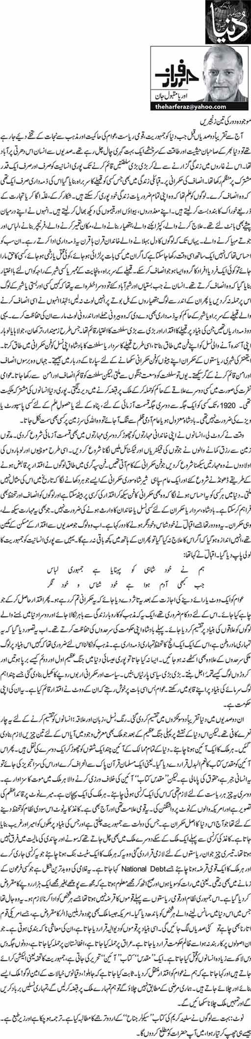 Majooda door ki zanjerain - Orya Maqbool jaan