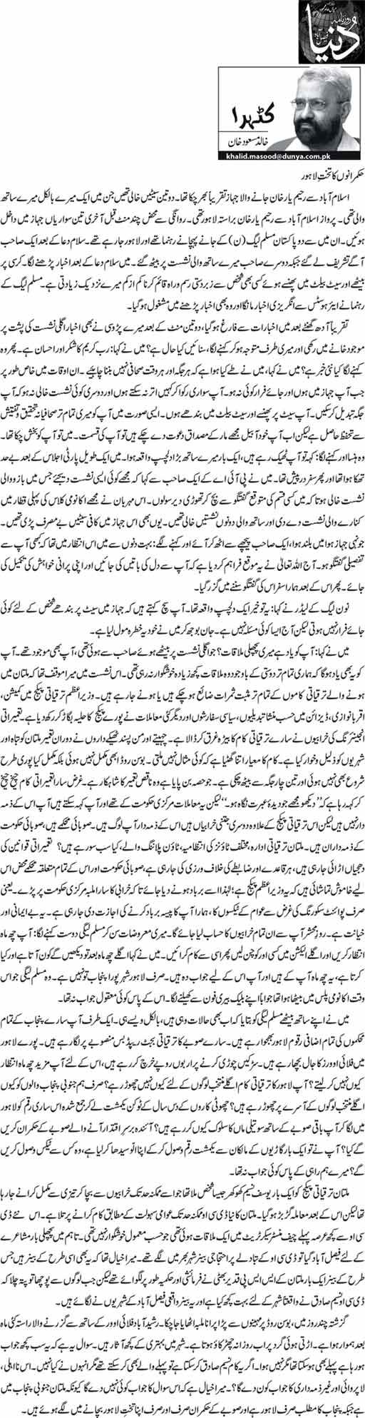Hukmarono ka takhte Lahore - Khalid Masood khan