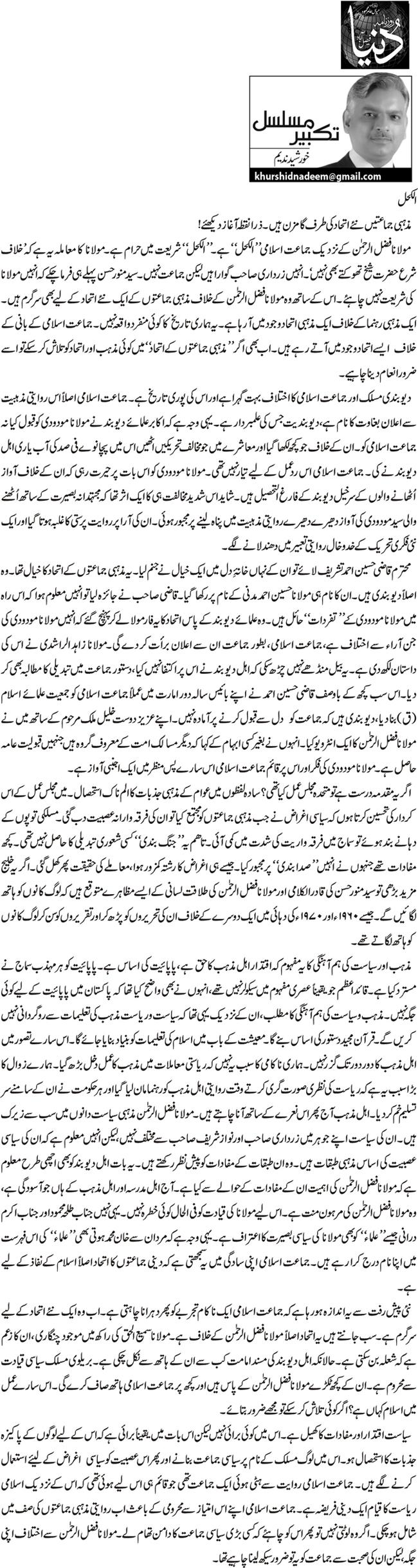 Mazhbi jamtain nay ithad ki tarf gamzan hai -  Khursheed Nadeem