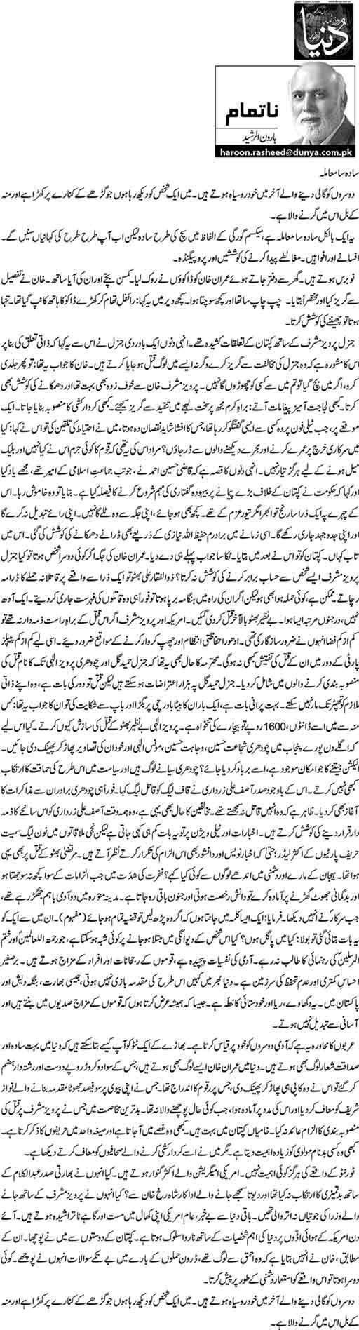 Sada Sa Mamla - Haroon-ur-Rasheed