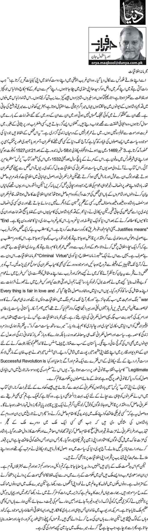 Mujrimana ikhlaqiyyat - Orya Maqbool Jan