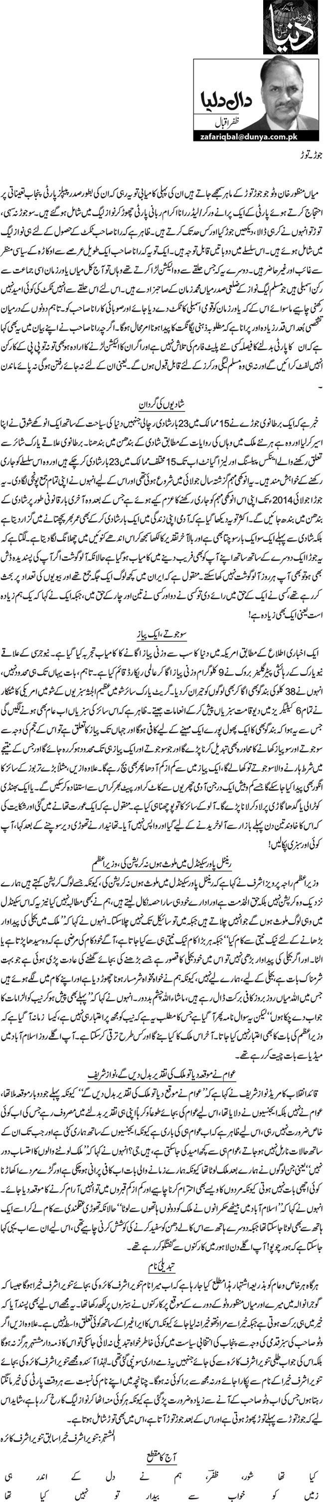 Joor-Toor - Zafar Iqbal