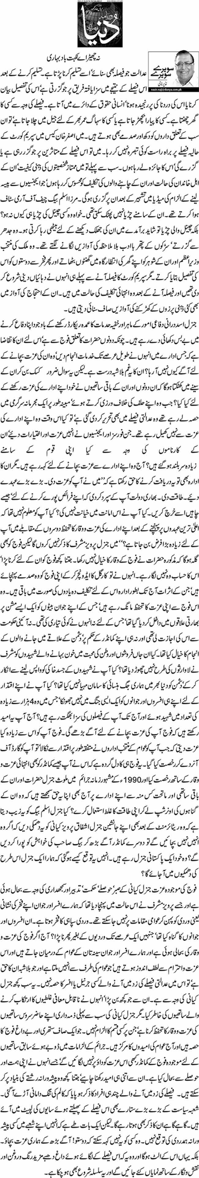 Na chair aye nakahat baad bahadri - Nazeer Naji