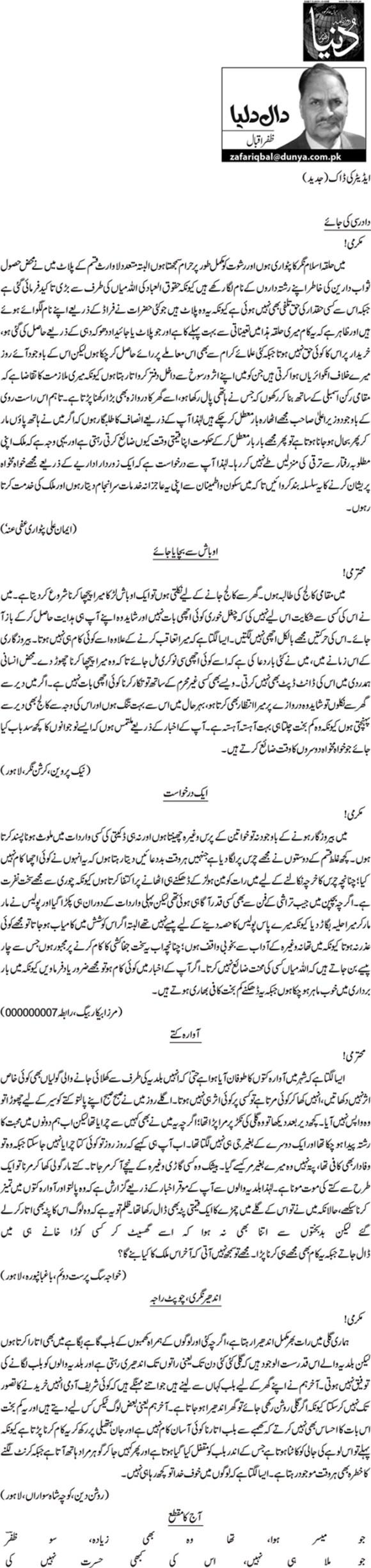 Editor ki daak - Zafar Iqbal