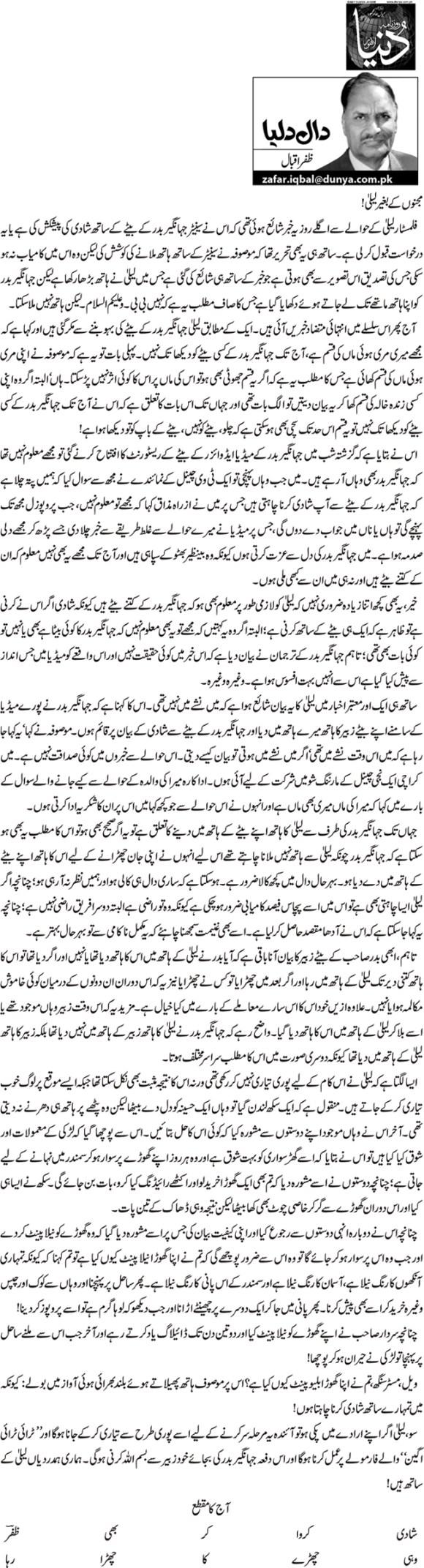 Majnu k baghair Laila! - Zafar Iqbal