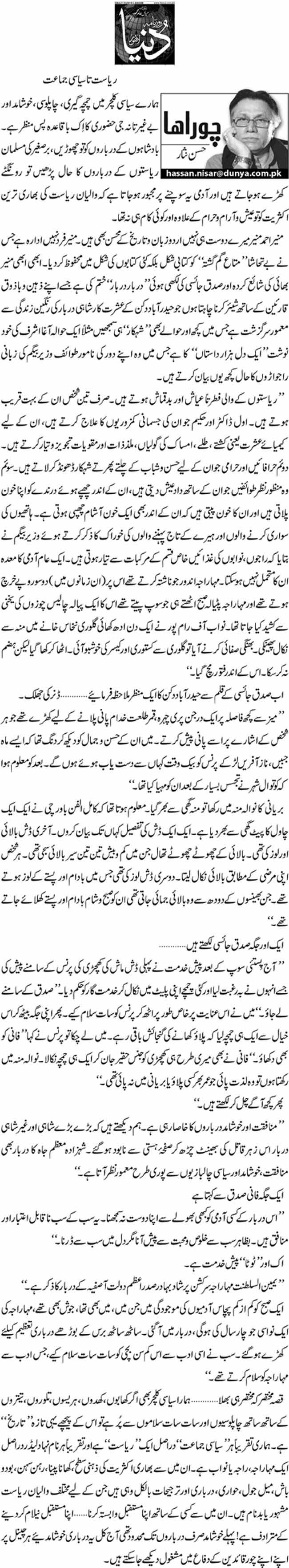 Riyyasat ta siyasi jamaat - Hassan Nisar