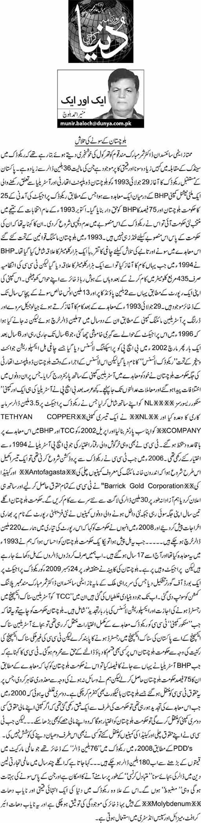 Balochistan k sonay ki talash - Munir AHmed Baloch