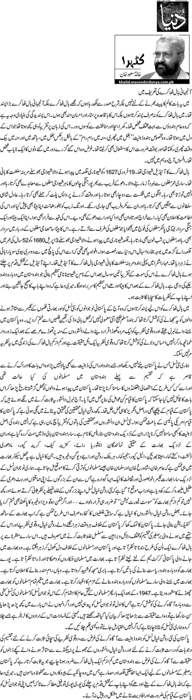 Aanjahani Ball Thakray ki tareef main - Khalid Masood Khan