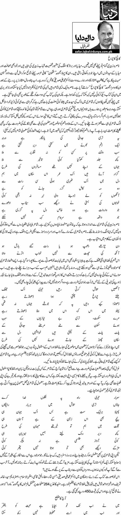 Kanch ka charagh - Zafar Iqbal