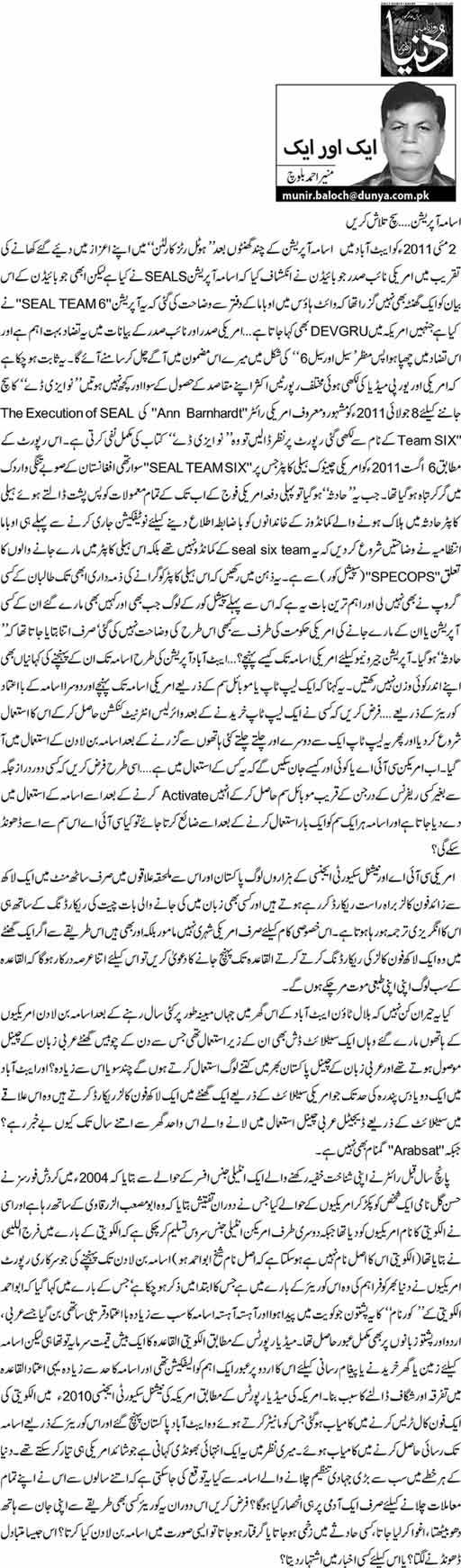 Osama operation....Such talash karain - Munir Ahmed Baloch