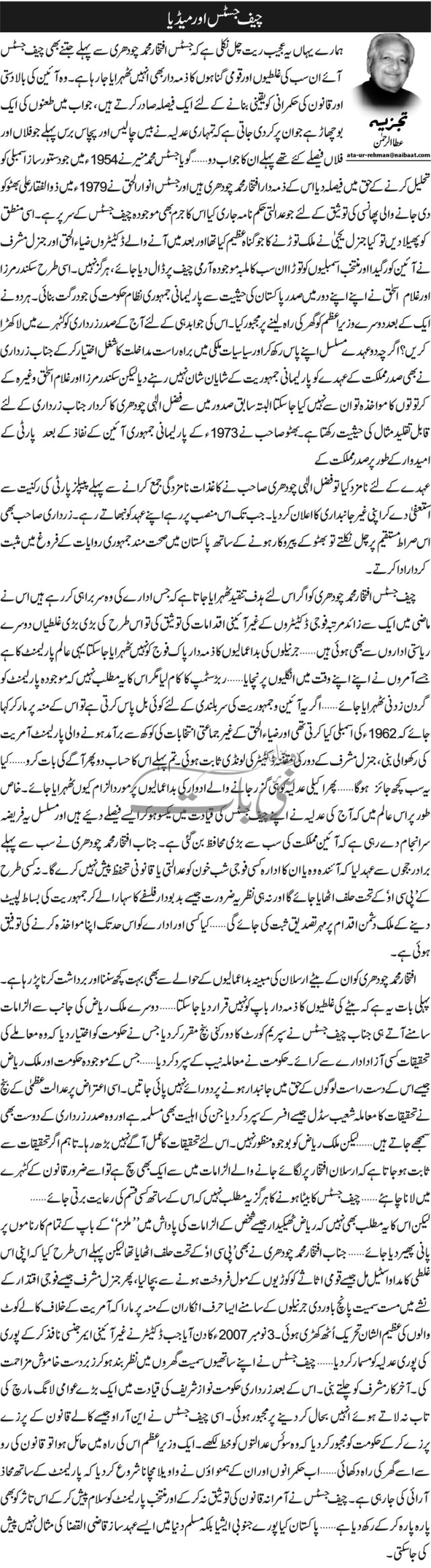 Chief Justice aur media - Ata ur Rehman