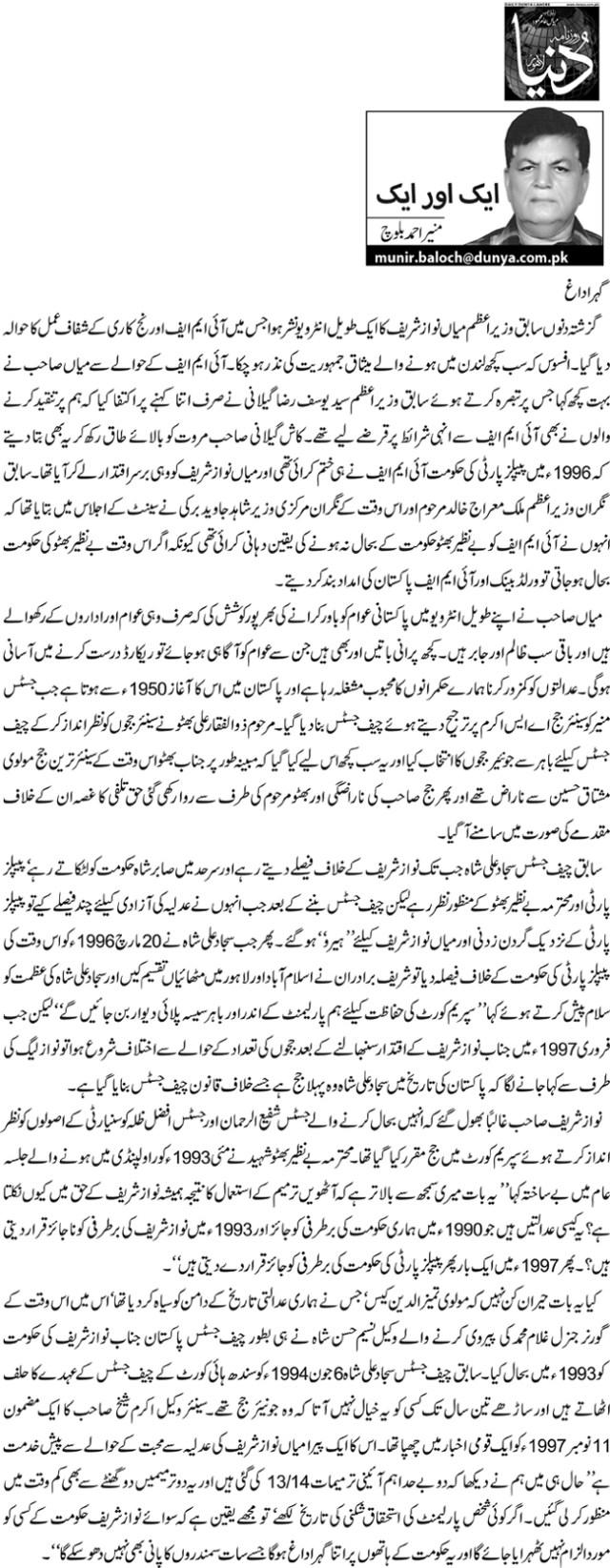 Gehra dagh - Munir Ahmed Baloch