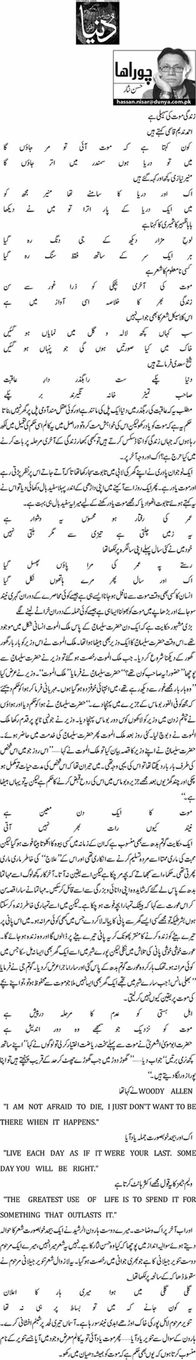 Zindagi maut ki saheli hai - Hassan Nisar