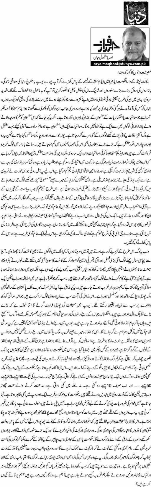 Maiyshat danoon ka gorakh dhanda - Orya Maqbool Jan