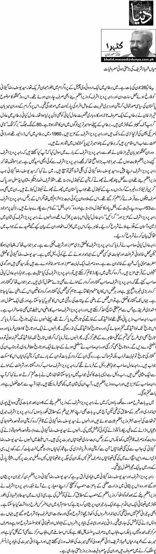 Mian Shahbaz Sharif ki barhti hwi masroofiyyat - Khalid Masood Khan