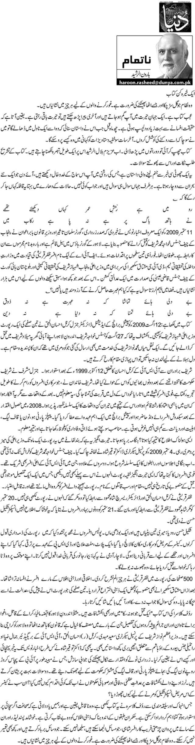 Aik khaira kun kitab - Haroon-ur-Rahseed