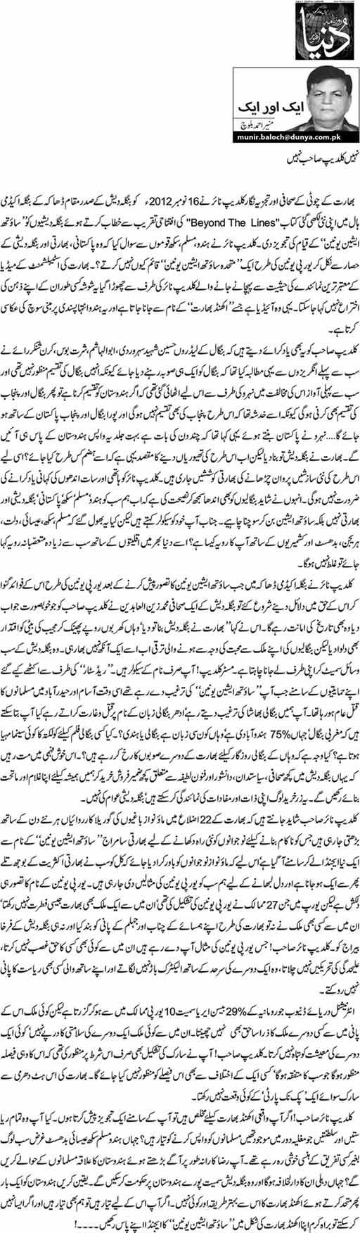 Nahi Kuldeep Sahab nahi - Munir Ahmed Baloch