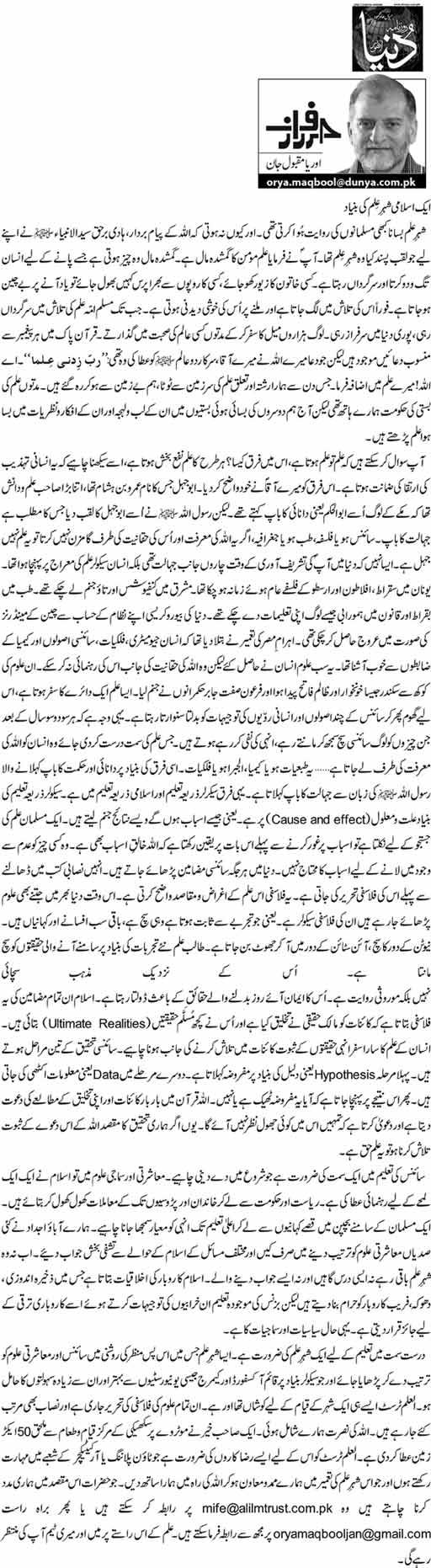 Aik Islami shehr e ilm ki bunyad - Orya Maqbool Jan