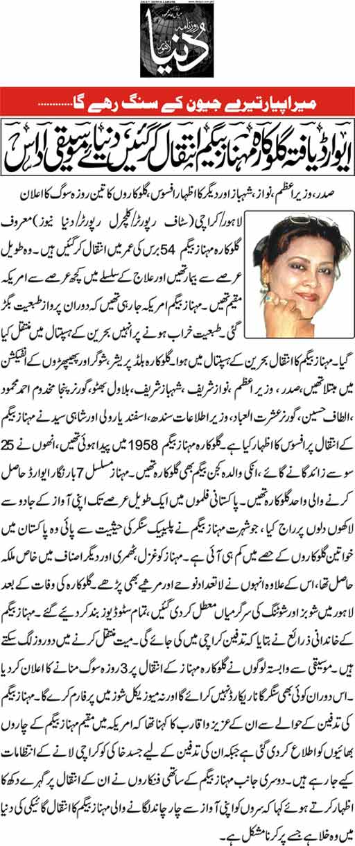 Award yaftah singer Mehnaz Begum intiqal kar gain, dunya e music udas