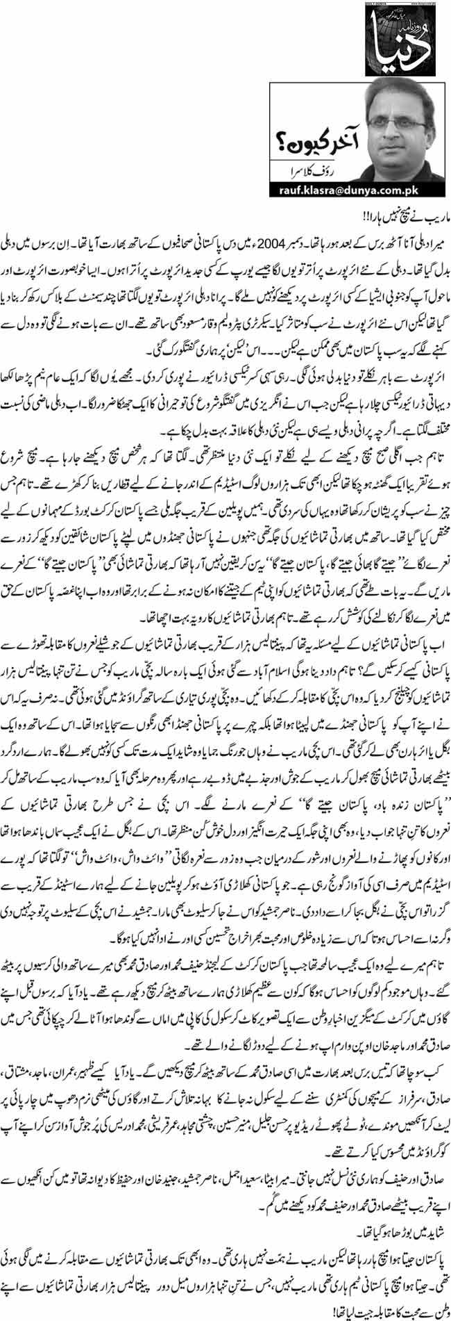 Ma Raib ne match nahi hara!! - Rauf Klasra