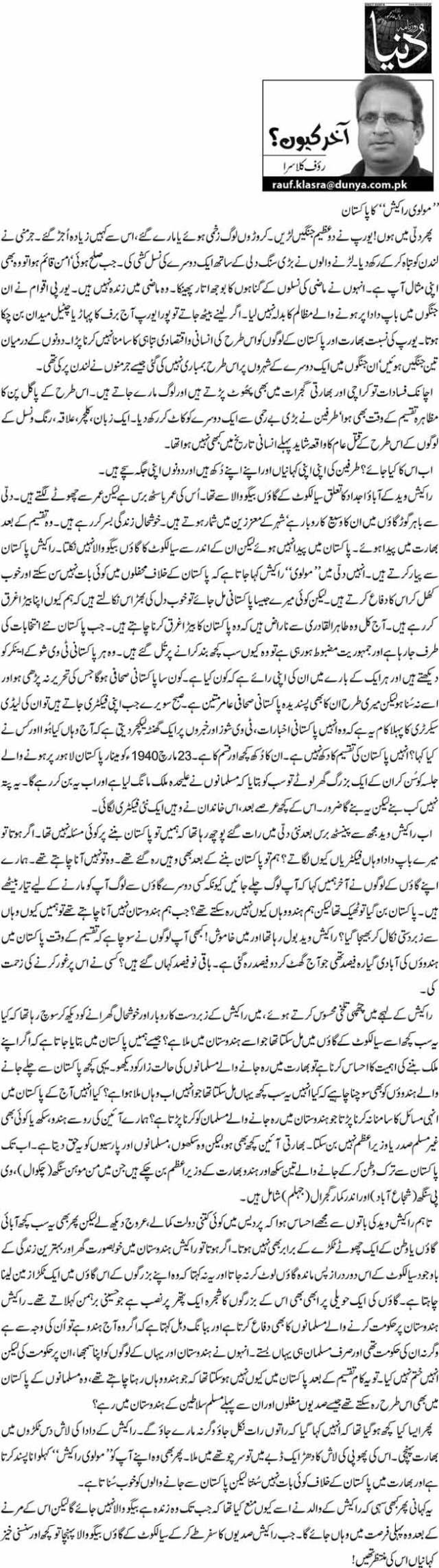"""Molvi Rakaish"" ka Pakistan - Rauf Klasra"