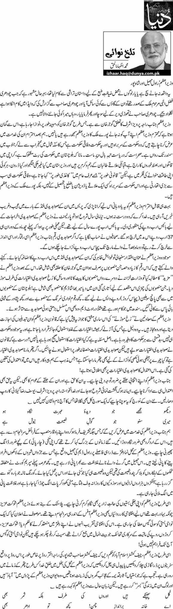 Wazir e Azam, Rawal Jheel aur Shah Pur - M. Izhar ul Haq