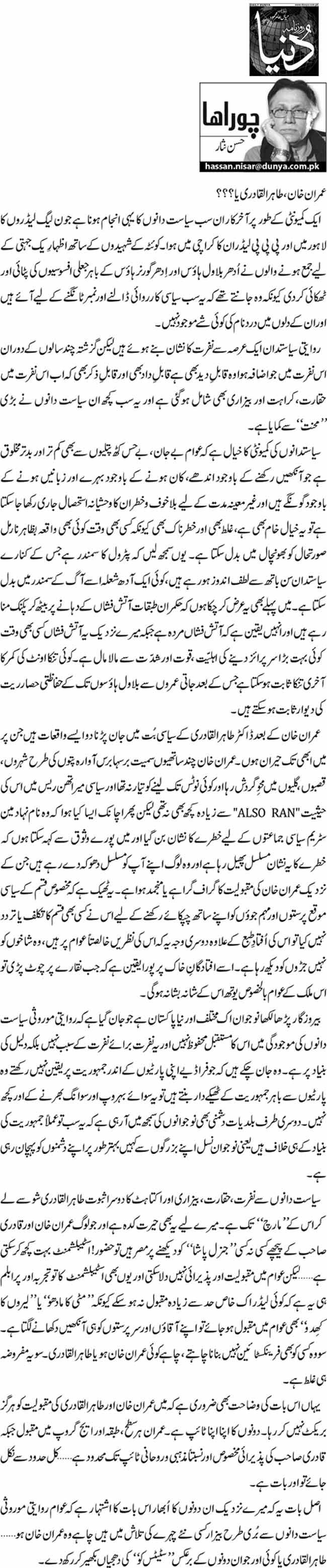 Imran Khan, Tahir ul Qadri ya??? - Hassan Nisar