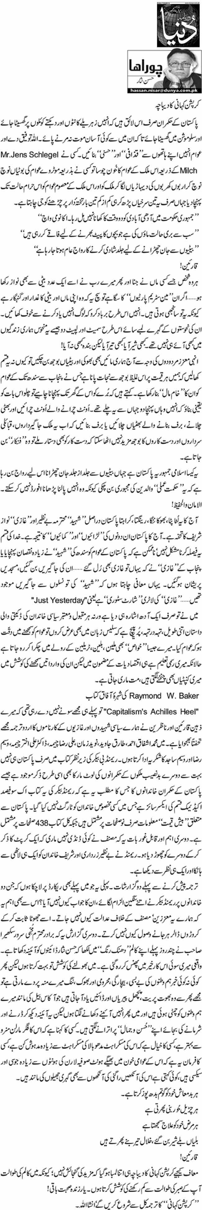 Corruption kahani ka dibachah - Hasan Nisar
