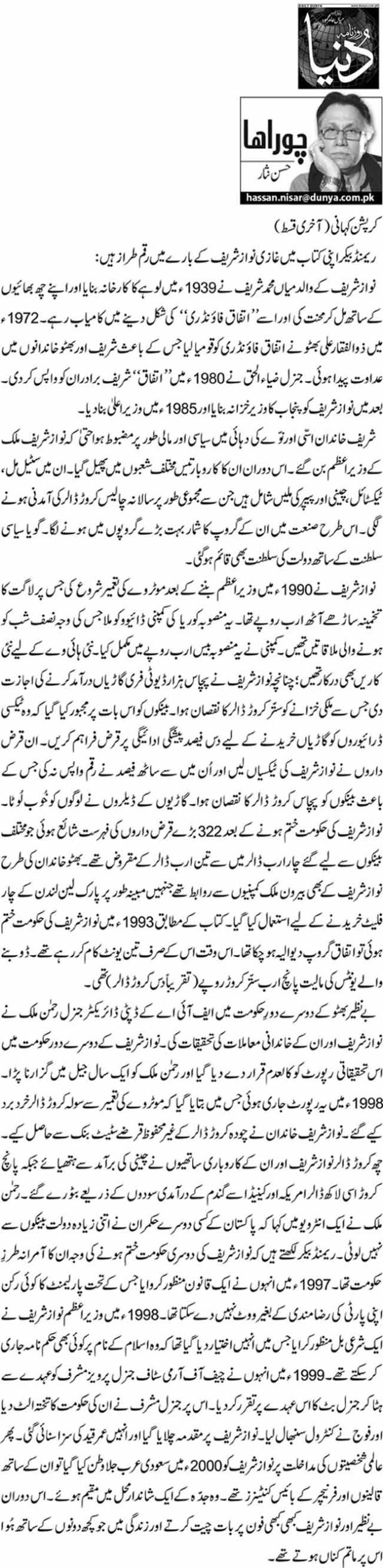 Corruption Kahani (Akhri kist) - Hassan Nisar