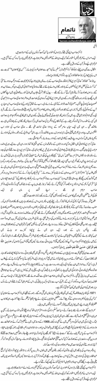 Ummati - Haroon-ur-Rasheed