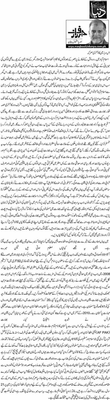 Iss sar zameen ka akhri marka - Orya Maqbool Jan