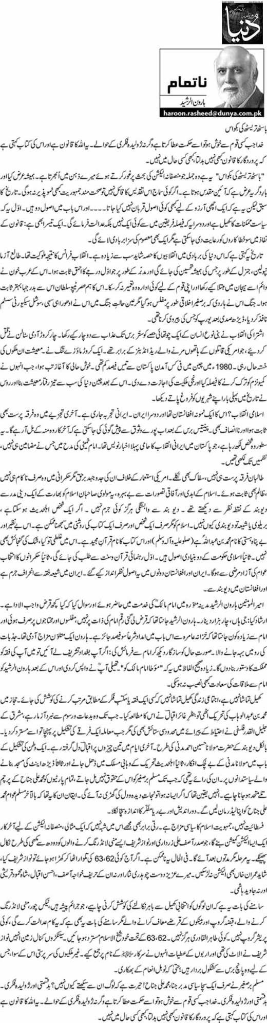62,63 ki bakwas - Haroon-ur-Rasheed