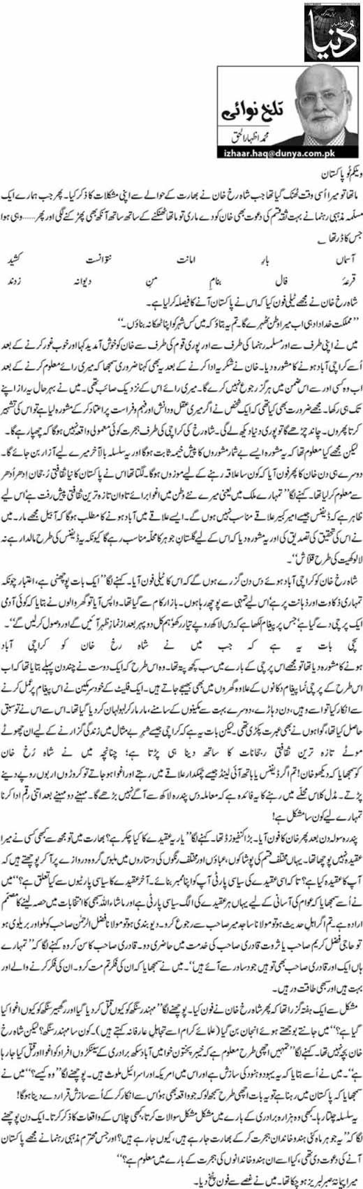Welcome to Pakistan - M. Izhar ul Haq
