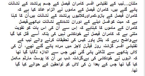 Kamran Faisal k jism par tahsaddud k nishanaat hain,Mamo ka dawa