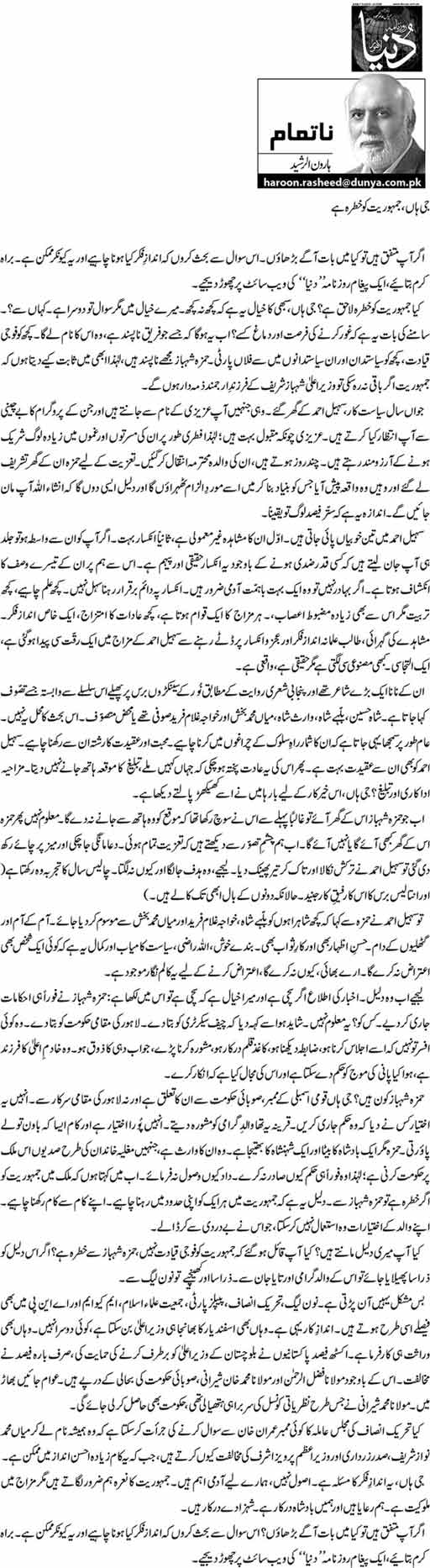Ji haan, jumhooriyyat ko khatra hai - Haroon-ur-Rahseed
