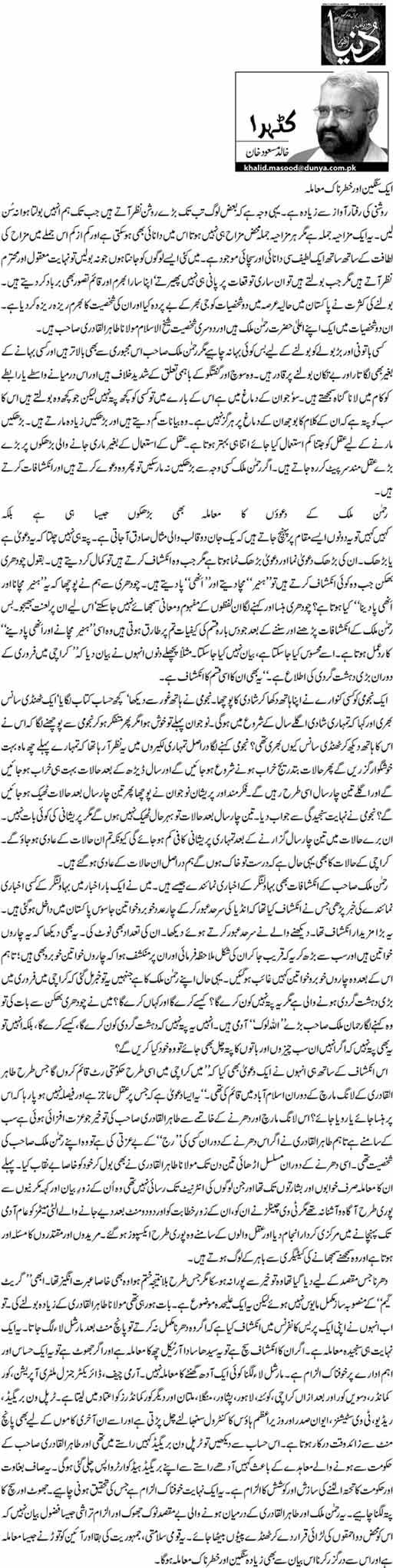 Aik sangeen aur khatarnaak muamla - Khalid Masood Khan