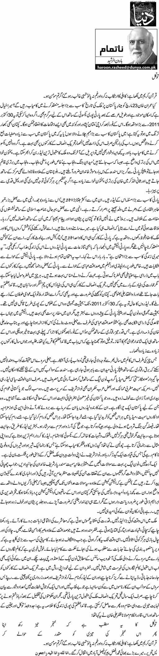 Tawakkal - Haroon-ur-Rahseed
