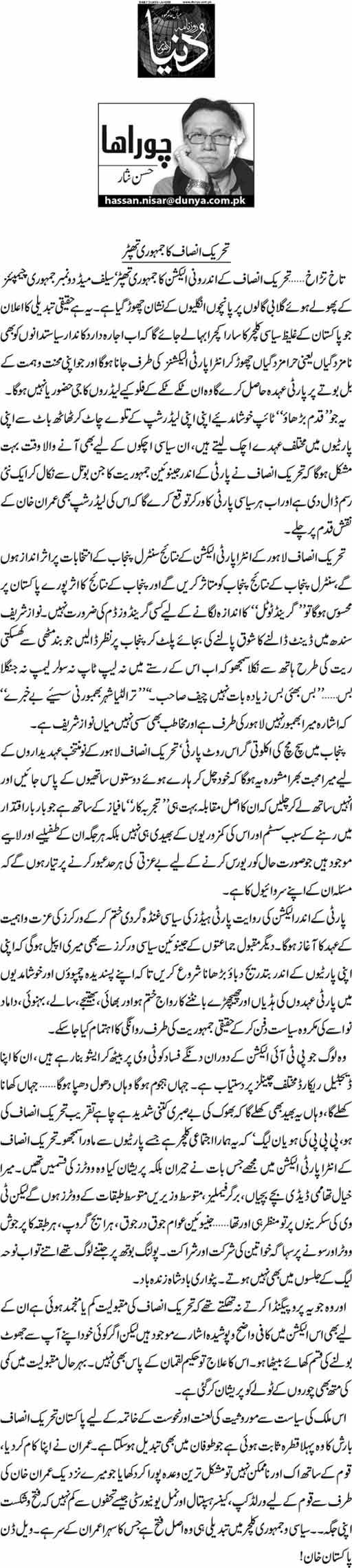 Tehreek e Insaaf ka jumhoori thappar - Hassan Nisar