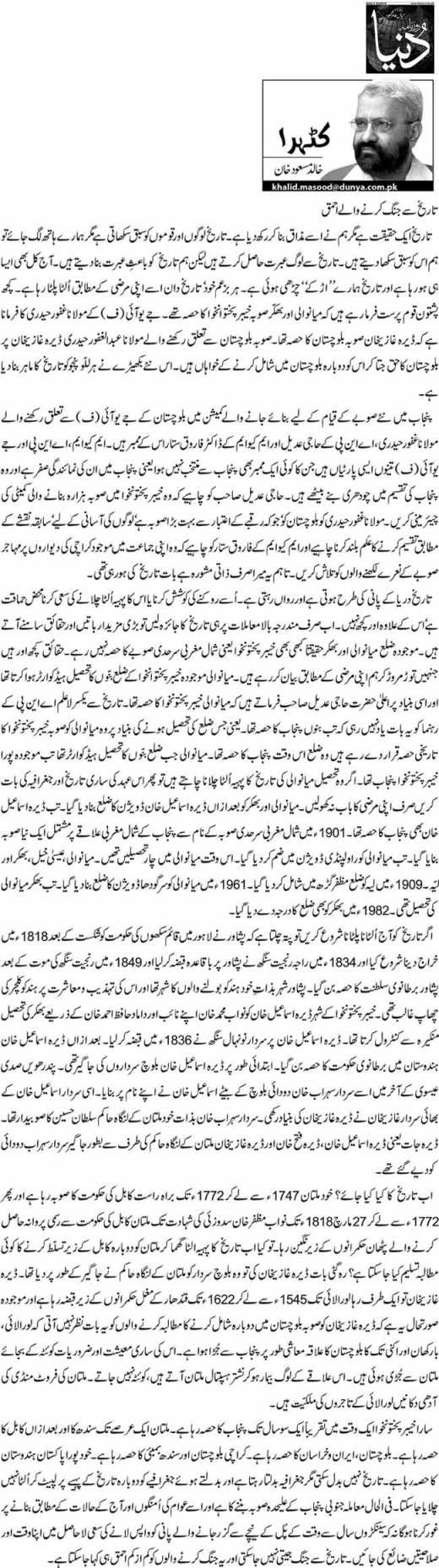 Tareekh se jang karnay walay aihmak - Khalid Masood Khan