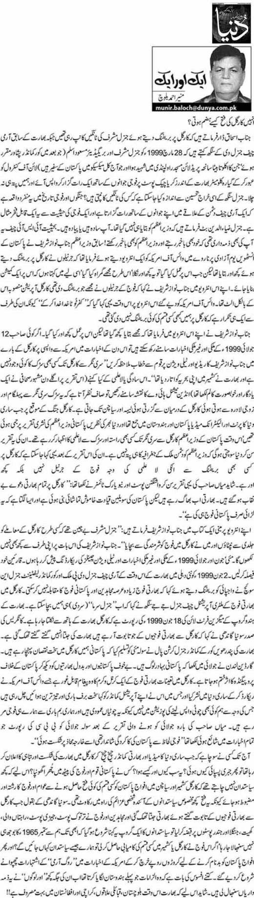 Unhain Kargil ki fatah kaisay hazam hoti? - Munir Ahmed Baloch