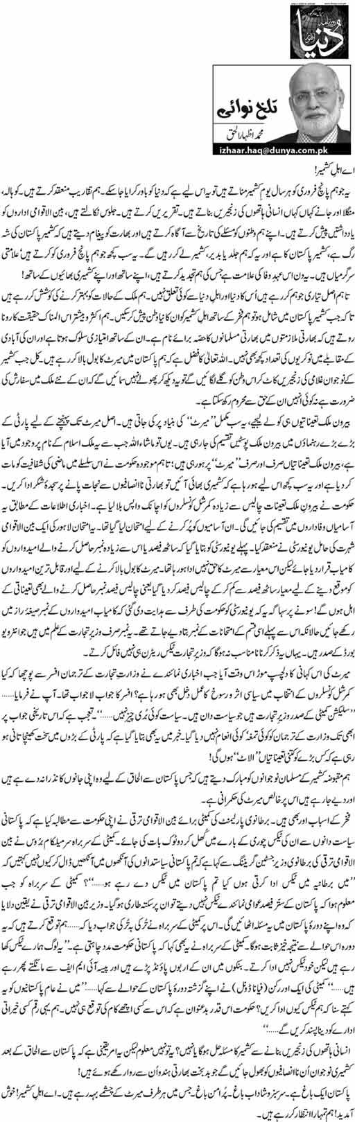 Aye ahle Kashmir! - M. Izhar ul Haq