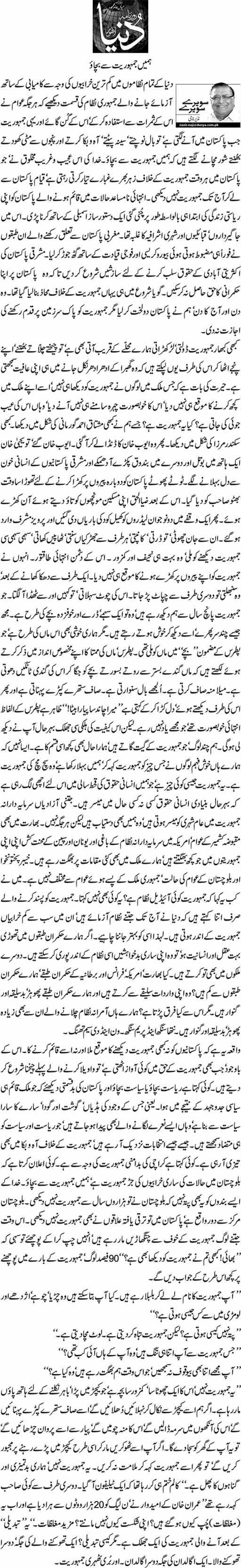 Hamain jumhooriyyat se bachao - Nazeer Naji